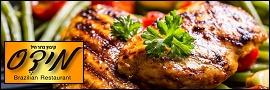 מסעדת בשרים בדרום