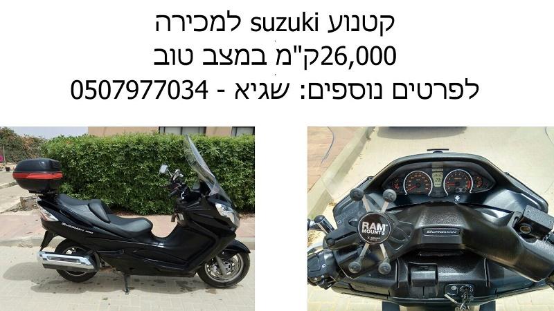 אופנוע למכירה