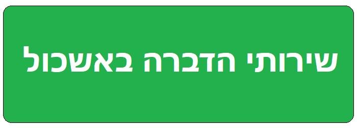 hadbara-eshkol
