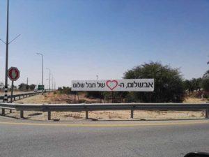 מרכז בריאות שלום – אבשלום