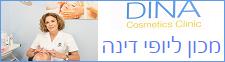 קוסמטיקאית בבאר שבע