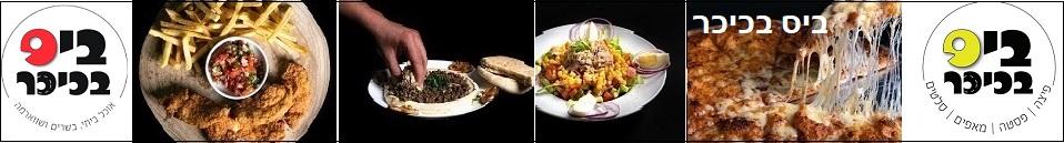 מסעדה באשכול, מסעדת ביס בכיכר