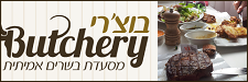 Butchery – בוצ'רי אחוזת הבשר